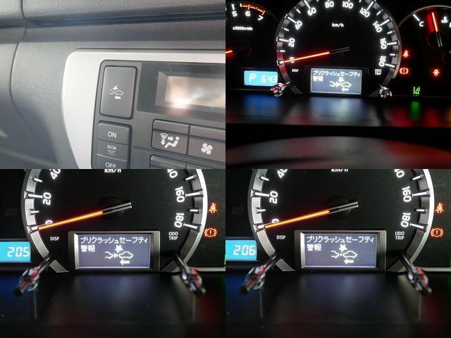 【プリクラッシュセーフティシステム】 プリクラッシュスイッチによって、ON・OFF、さらには警報タイミングを遠い・中間・近いに変更可能!