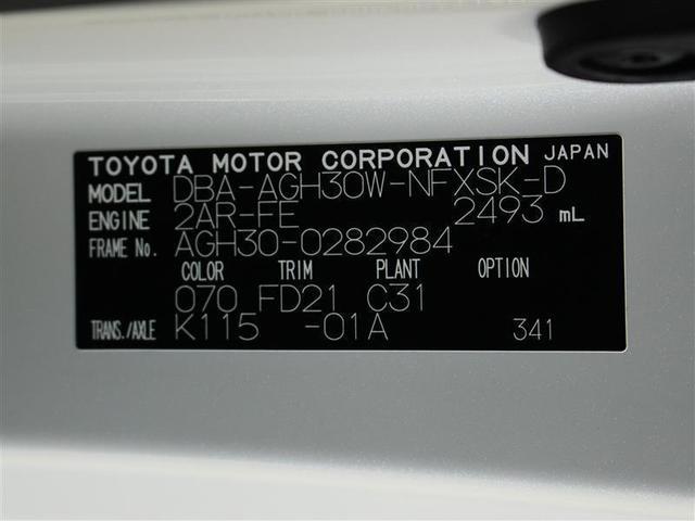 2.5Z Aエディション フルセグ メモリーナビ DVD再生 ミュージックプレイヤー接続可 バックカメラ 衝突被害軽減システム ETC 両側電動スライド LEDヘッドランプ 乗車定員7人 3列シート ワンオーナー(19枚目)