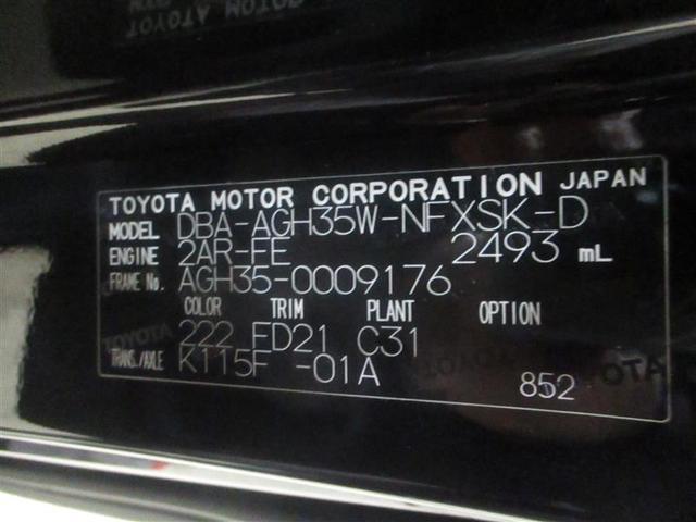 2.5Z Aエディション 4WD フルセグ メモリーナビ DVD再生 ミュージックプレイヤー接続可 後席モニター バックカメラ ETC 両側電動スライド LEDヘッドランプ 乗車定員7人 3列シート 記録簿 アルミホイール(20枚目)