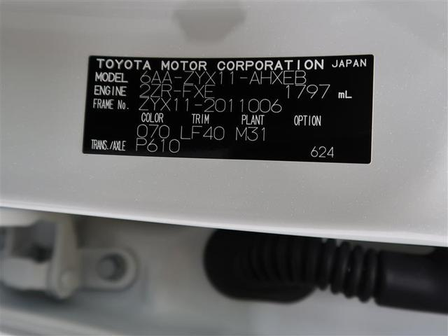 G フルセグ ミュージックプレイヤー接続可 バックカメラ 衝突被害軽減システム ETC ドラレコ LEDヘッドランプ ワンオーナー(20枚目)