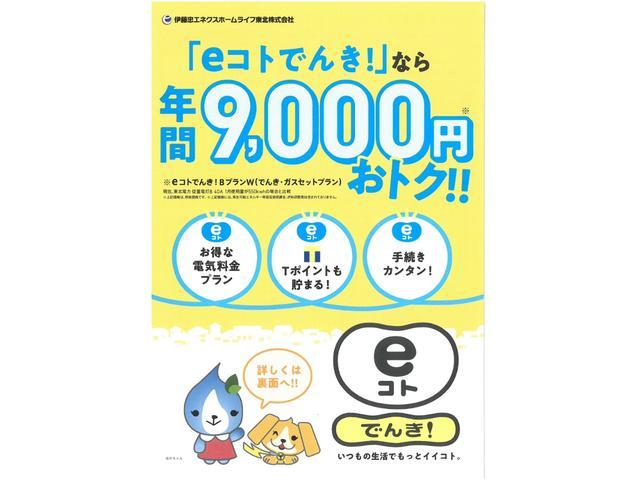 「日産」「NV100クリッパー」「軽自動車」「青森県」の中古車48
