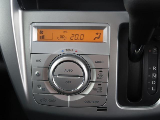 フルオートエアコンで車内はいつも自分の部屋のような快適な空間を保てます!