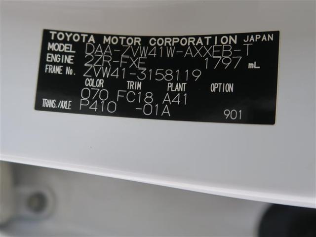 Sツーリングセレクション フルセグ HDDナビ DVD再生 バックカメラ ETC ドラレコ LEDヘッドランプ(20枚目)
