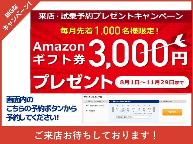 画面内の予約ボタンから予約をして来店するだけで、グーネットからAmazonギフト券3000円分が毎月先着1000名様に当たります!是非、この機会にご来店下さい!お待ちしております!!