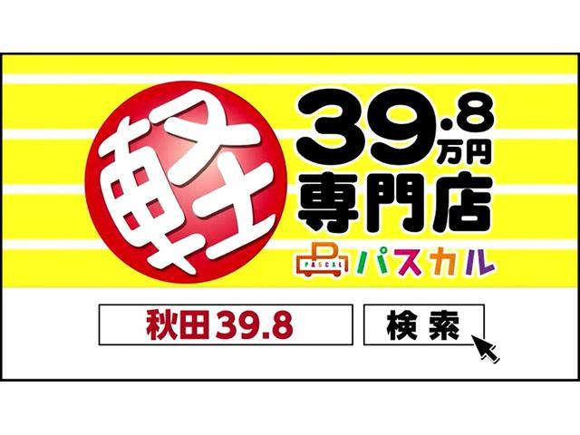 「日産」「ルークス」「コンパクトカー」「秋田県」の中古車63