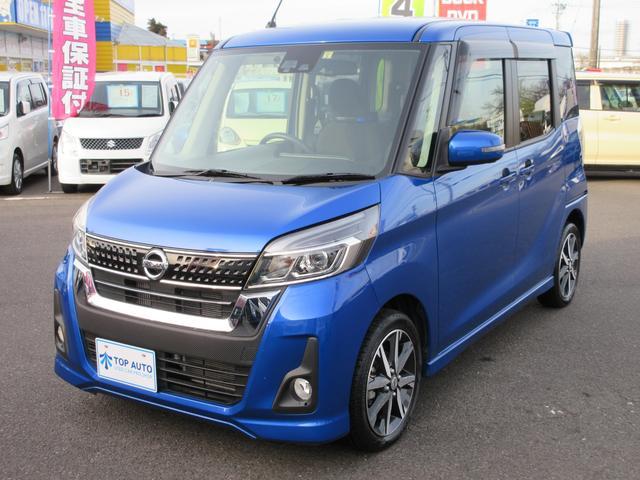 「日産」「デイズルークス」「コンパクトカー」「福島県」の中古車11