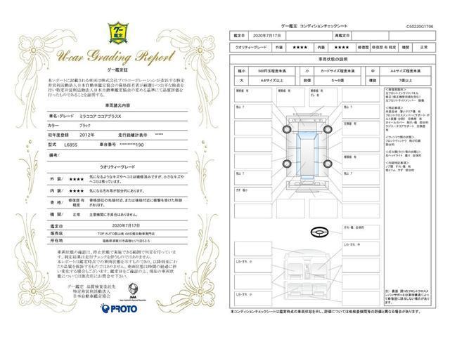 ココアプラスX 4WD アイドルストップ CD 保証付(9枚目)