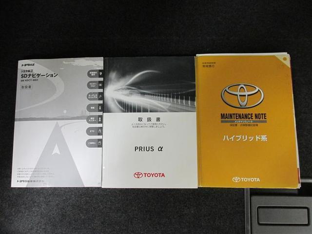 トヨタ プリウスアルファ S Lセレクション メモリーナビ バックカメラ