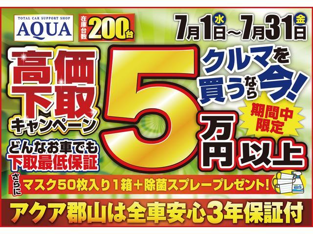 AQUA郡山は福島ファイアーボンズのオフィシャルスポンサーです!福島を盛り上げるためにも、応援も全力でしております!もちろんお客様のカーライフも全力でサポート致します。共に福島を盛り上げましょう!