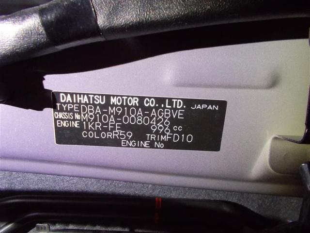 カスタムG 4WD ワンセグ メモリーナビ ミュージックプレイヤー接続可 バックカメラ 衝突被害軽減システム 両側電動スライド LEDヘッドランプ ワンオーナー アルミホイール キーレス CD ABS エアバッグ(20枚目)