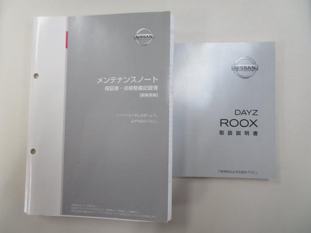ハイウェイスター X Vセレクション 4WD 積み込みタイヤ(14枚目)