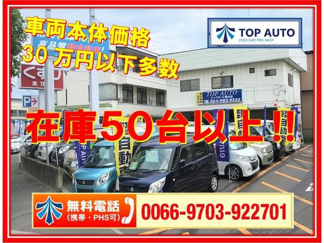 「マツダ」「AZ-ワゴン」「コンパクトカー」「福島県」の中古車2