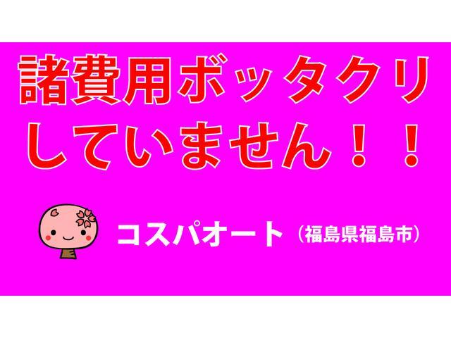 「ダイハツ」「ミライース」「軽自動車」「福島県」の中古車26