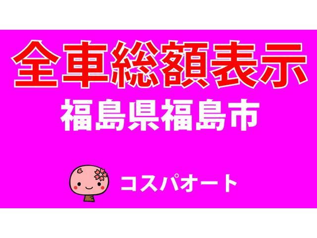 「ダイハツ」「ミライース」「軽自動車」「福島県」の中古車41