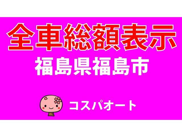 「トヨタ」「アクア」「コンパクトカー」「福島県」の中古車50