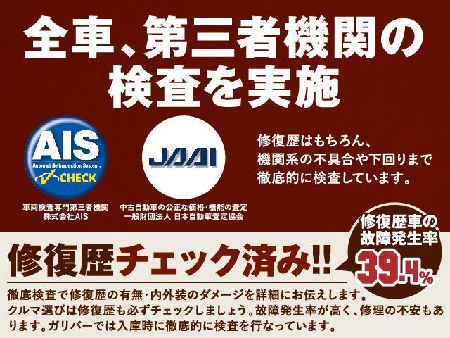 当社は他県のお客様にも安心してご購入頂けますよう、第三者機関のAIS(オートモービル・インスペクション・システム)、JAAI(日本自動車査定協会)での検査を受けて販売しており、状態を明確に把握出来ます