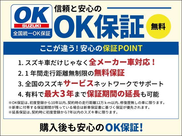 新車保証切れのお車でもスズキ中古車保証「OK保証」付。転居されても全国のスズキディーラーで対応可能です。