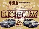 Brat【45周年 大創業祭】創業1976年、永らくご愛顧頂きおかげさまで45年を迎える事が出来ました!日頃の感謝を込めて、大創業祭を開催中!10月22日(金)までとなりますのでお早めにご利用下さい