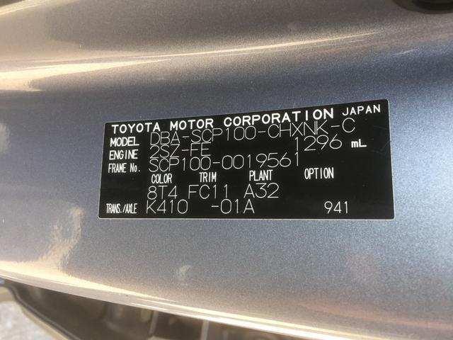 「トヨタ」「ラクティス」「ミニバン・ワンボックス」「福島県」の中古車15