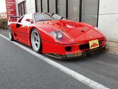 フェラーリ F40ベースグレード