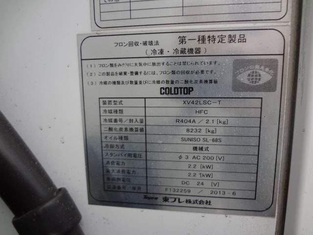 冷蔵冷凍車 低温-30℃ 仕切り有 ベット付き エアサス(19枚目)