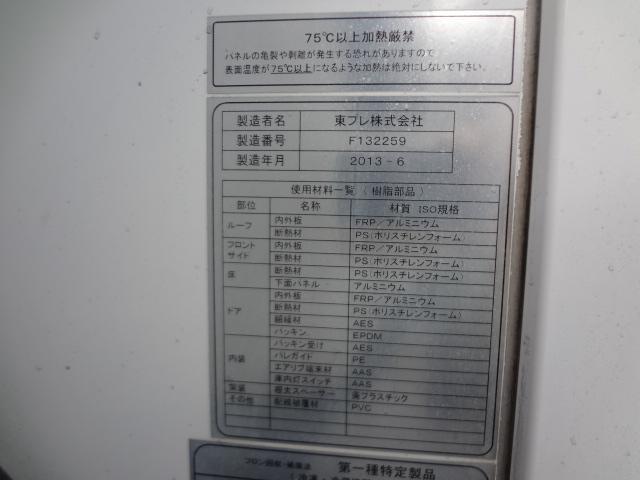 冷蔵冷凍車 低温-30℃ 仕切り有 ベット付き エアサス(20枚目)