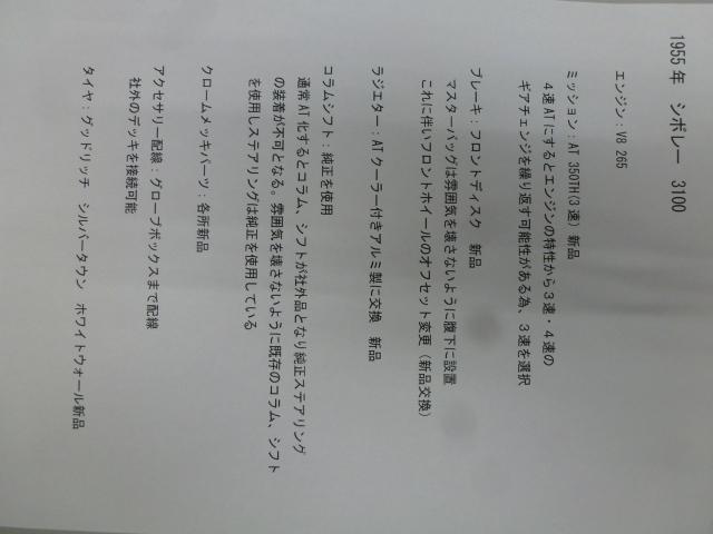 「シボレー」「シボレー 3100」「SUV・クロカン」「広島県」の中古車28