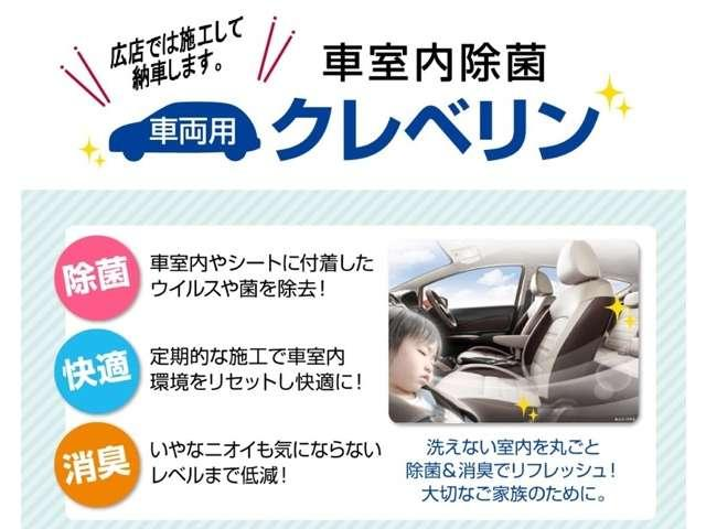 大切な家族の為に納車時に「車内抗菌クレベリン施工」をします!