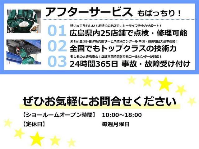 広島県下25拠点でカーメンテナンスができます。