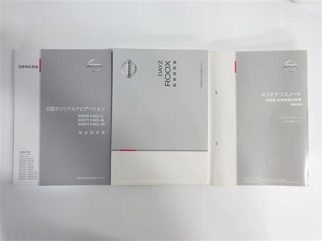 「日産」「デイズルークス」「コンパクトカー」「広島県」の中古車19