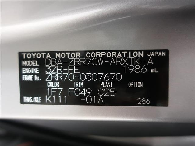 S Gエディション フルセグ HDDナビ DVD再生 ミュージックプレイヤー接続可 バックカメラ ETC 両側電動スライド HIDヘッドライト 乗車定員8人 3列シート ワンオーナー 記録簿(20枚目)