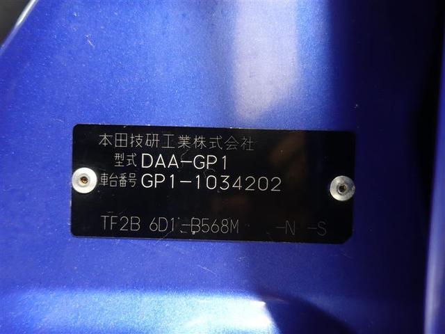 ナビプレミアムセレクション ワンセグ HDDナビ DVD再生 バックカメラ ETC HIDヘッドライト ワンオーナー 記録簿(20枚目)