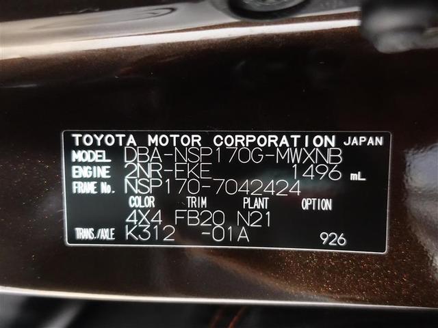 X フルセグ HDDナビ DVD再生 ミュージックプレイヤー接続可 バックカメラ ETC 電動スライドドア LEDヘッドランプ 乗車定員7人 3列シート ワンオーナー 記録簿 アイドリングストップ(20枚目)