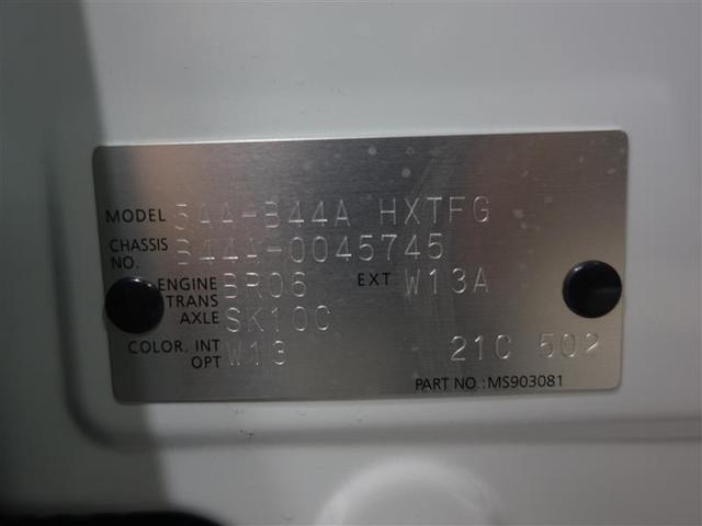 X 衝突被害軽減システム 電動スライドドア 記録簿 アイドリングストップ(20枚目)