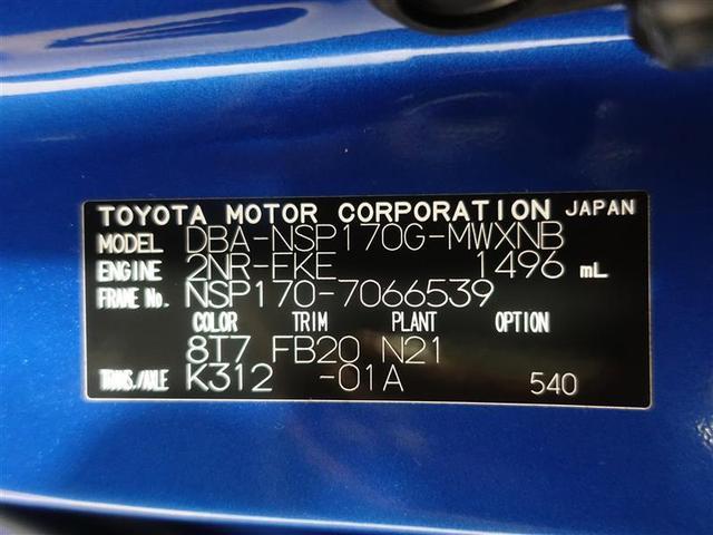 X ミュージックプレイヤー接続可 ETC 電動スライドドア 乗車定員7人 3列シート ワンオーナー 記録簿 アイドリングストップ(20枚目)