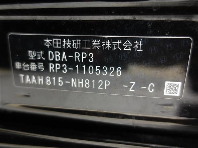 スパーダ・クールスピリット フルセグ メモリーナビ DVD再生 ミュージックプレイヤー接続可 後席モニター バックカメラ 衝突被害軽減システム ETC ドラレコ 両側電動スライド LEDヘッドランプ ウオークスルー 乗車定員8人(20枚目)