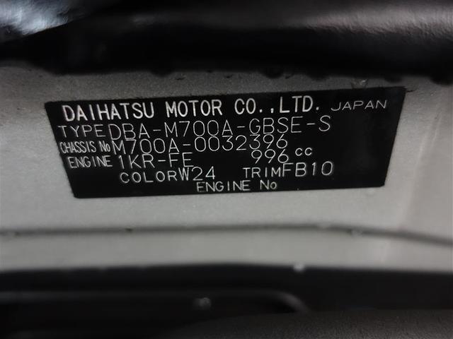 モーダ S フルセグ DVD再生 ミュージックプレイヤー接続可 バックカメラ 衝突被害軽減システム ETC LEDヘッドランプ 記録簿 アイドリングストップ(20枚目)