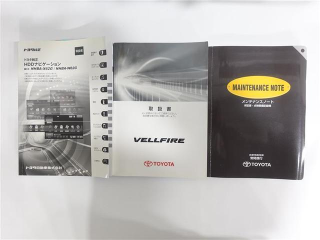 2.4Z ゴールデンアイズ サンルーフ フルセグ HDDナビ DVD再生 ミュージックプレイヤー接続可 後席モニター バックカメラ ETC 両側電動スライド HIDヘッドライト 乗車定員7人 3列シート ワンオーナー 記録簿(19枚目)
