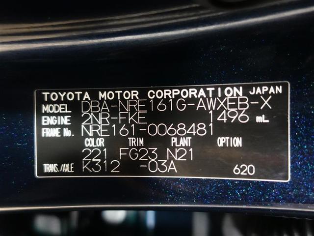 1.5G ダブルバイビー フルセグ DVD再生 ミュージックプレイヤー接続可 バックカメラ 衝突被害軽減システム ETC ドラレコ LEDヘッドランプ ワンオーナー 記録簿 アイドリングストップ(20枚目)