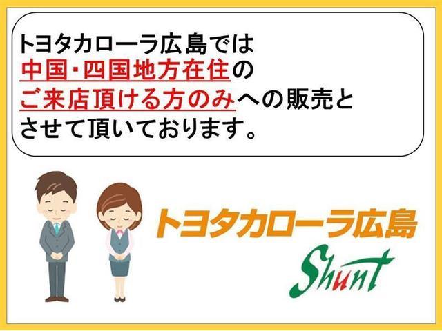 トヨタカローラ広島では中国・四国地方在住のご来店頂ける方のみへの販売とさせて頂いております。