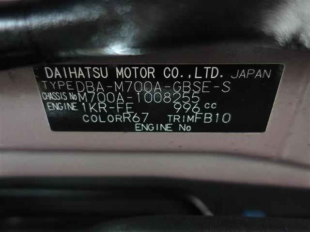 モーダ S ミュージックプレイヤー接続可 衝突被害軽減システム ETC ドラレコ LEDヘッドランプ ワンオーナー 記録簿 アイドリングストップ(20枚目)