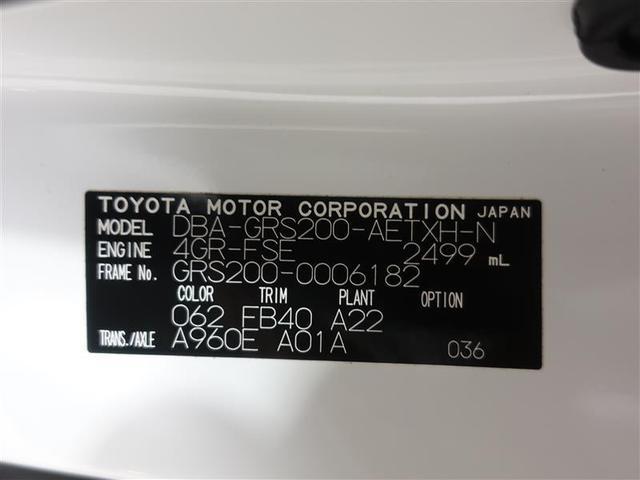 2.5アスリート ナビパッケージ サンルーフ フルセグ HDDナビ DVD再生 バックカメラ ETC HIDヘッドライト 記録簿(20枚目)