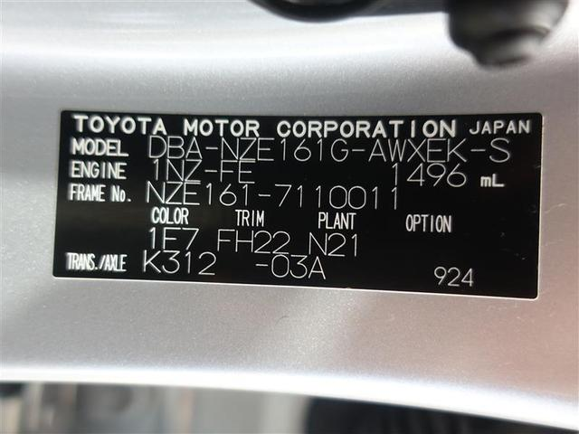 1.5G エアロツアラー ワンセグ メモリーナビ ミュージックプレイヤー接続可 バックカメラ ETC HIDヘッドライト ワンオーナー 記録簿(19枚目)