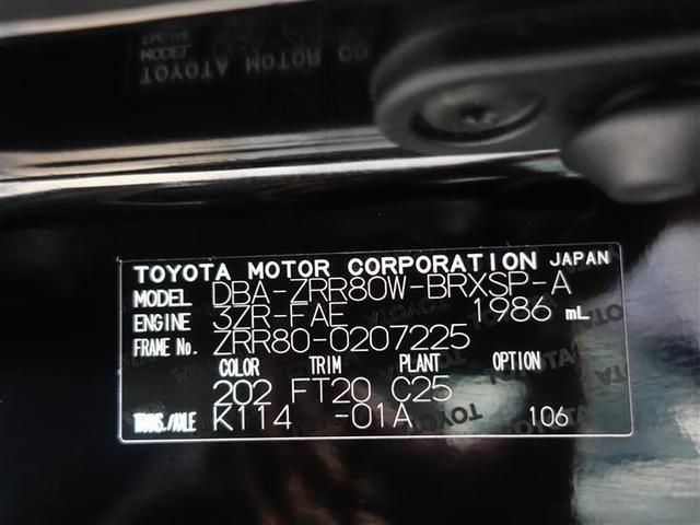 ZS 煌 フルセグ メモリーナビ DVD再生 ミュージックプレイヤー接続可 バックカメラ 衝突被害軽減システム ETC 両側電動スライド LEDヘッドランプ ウオークスルー 乗車定員8人 3列シート 記録簿(19枚目)