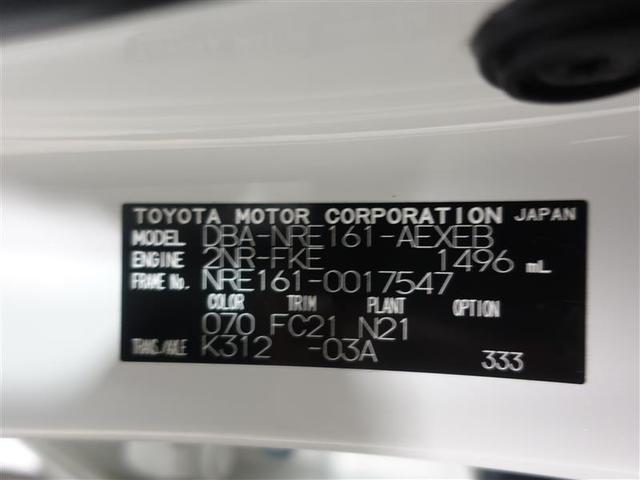 1.5G ワンセグ メモリーナビ ミュージックプレイヤー接続可 バックカメラ 衝突被害軽減システム ETC ワンオーナー 記録簿 アイドリングストップ(20枚目)