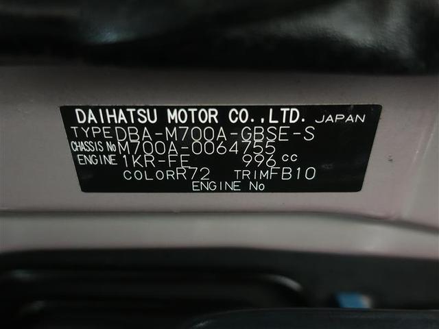 モーダ S フルセグ メモリーナビ DVD再生 ミュージックプレイヤー接続可 バックカメラ 衝突被害軽減システム ETC LEDヘッドランプ ワンオーナー 記録簿 アイドリングストップ(20枚目)