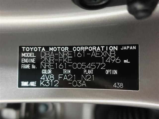 1.5X ワンセグ メモリーナビ ミュージックプレイヤー接続可 バックカメラ 衝突被害軽減システム ETC ワンオーナー 記録簿 アイドリングストップ(20枚目)