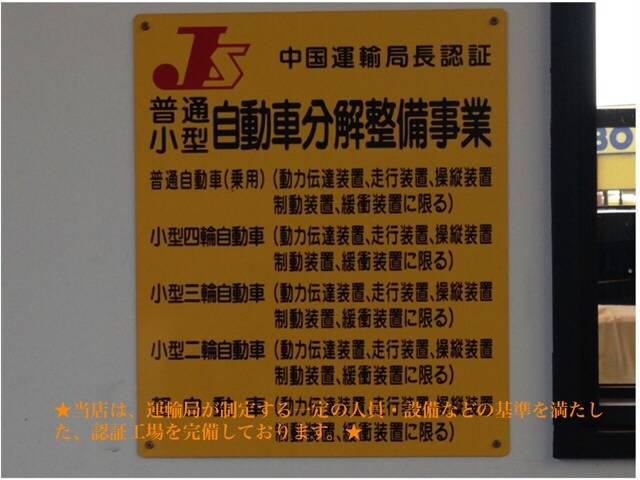 ★当社は、運輸局が制定する一定の人員・設備などの基準を満たした認証工場を完備しております★