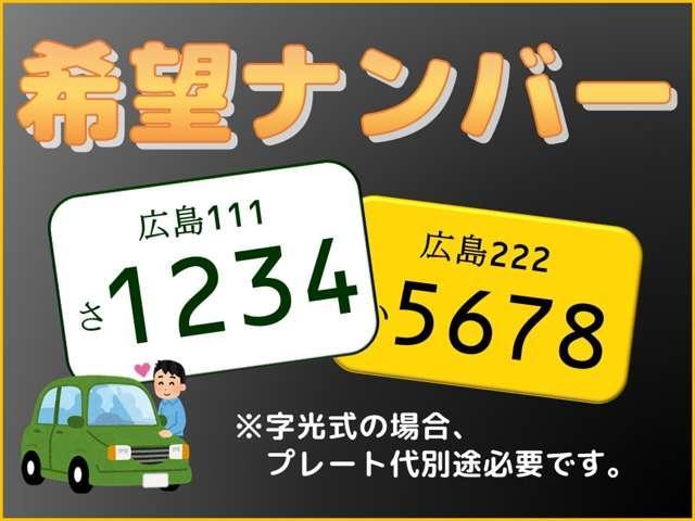 ◆5.日本全国納車対応!車庫証明から希望ナンバー・購入方法(月々ローンなど)を詳細説明致します。まずは、0066-9708-3642までお気軽にお問合わせください。