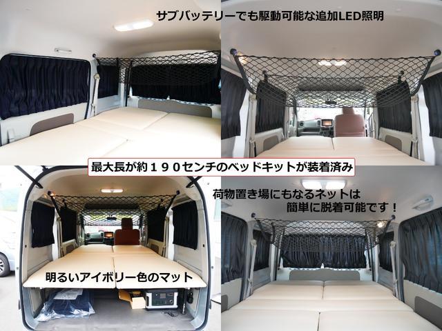 ブラボー 車中泊仕様 サブバッテリー 走行充電 ベッドキット(5枚目)